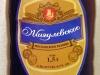 Жигулевское московского розлива ▶ Gallery 1401 ▶ Image 4074 (Plastic Bottle • Пластиковая бутылка)