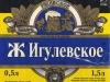 Ржевское ЖИгулевское ▶ Gallery 1224 ▶ Image 3544 (Label • Этикетка)