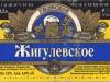 Ржевское ЖИгулевское ▶ Gallery 1224 ▶ Image 3545 (Label • Этикетка)
