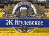 Ржевское ЖИгулевское ▶ Gallery 1224 ▶ Image 3546 (Label • Этикетка)