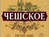 Чешское оригинальное ▶ Gallery 2500 ▶ Image 8303 (Label • Этикетка)