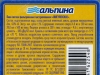 Жигулевское ▶ Gallery 2501 ▶ Image 8587 (Back Label • Контрэтикетка)