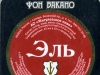 Фон Вакано Эль ▶ Gallery 2793 ▶ Image 9595 (Back Label • Контрэтикетка)