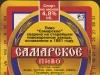 Самарское ▶ Gallery 746 ▶ Image 1998 (Back Label • Контрэтикетка)