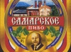 Самарское ▶ Gallery 746 ▶ Image 1999 (Label • Этикетка)
