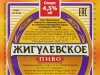Жигулевское ▶ Gallery 745 ▶ Image 9600 (Back Label • Контрэтикетка)