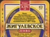 Жигулевское ▶ Gallery 745 ▶ Image 1995 (Back Label • Контрэтикетка)