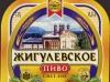 Жигулевское ▶ Gallery 745 ▶ Image 1996 (Label • Этикетка)