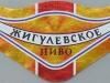 Жигулевское ▶ Gallery 745 ▶ Image 9603 (Neck Label • Кольеретка)