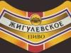 Жигулевское ▶ Gallery 745 ▶ Image 1997 (Neck Label • Кольеретка)