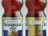 Баварский закон ▶ Gallery 2228 ▶ Image 7362 (Plastic Bottle • Пластиковая бутылка)