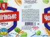 Чернiгiвське свiтле ▶ Gallery 247 ▶ Image 1754 (Wrap Around Label • Круговая этикетка)