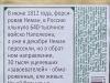 Сибирская корона классическое ▶ Gallery 535 ▶ Image 1548 (Back Label • Контрэтикетка)