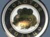 Ранова Золотое кольцо Premium ▶ Gallery 459 ▶ Image 1211 (Bottle Cap • Пробка)