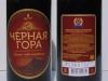Чёрная Гора темное нефильтрованное ▶ Gallery 1400 ▶ Image 4071 (Glass Bottle • Стеклянная бутылка)