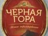 Чёрная Гора темное нефильтрованное ▶ Gallery 1400 ▶ Image 4548 (Label • Этикетка)