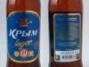 Крым Lager ▶ Gallery 2879 ▶ Image 9952 (Glass Bottle • Стеклянная бутылка)