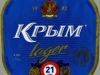 Крым Lager ▶ Gallery 2879 ▶ Image 9955 (Label • Этикетка)