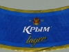 Крым Lager ▶ Gallery 2879 ▶ Image 9956 (Neck Label • Кольеретка)