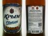 Крым Светлое ▶ Gallery 2084 ▶ Image 9509 (Glass Bottle • Стеклянная бутылка)