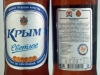 Крым Светлое ▶ Gallery 2084 ▶ Image 6669 (Glass Bottle • Стеклянная бутылка)