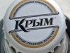 Крым Светлое ▶ Gallery 2084 ▶ Image 6670 (Bottle Cap • Пробка)