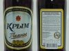 Крым Tемное ▶ Gallery 1130 ▶ Image 4507 (Glass Bottle • Стеклянная бутылка)