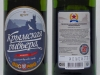 Крымская Ривьера ▶ Gallery 1129 ▶ Image 4042 (Glass Bottle • Стеклянная бутылка)
