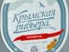 Крымская Ривьера ▶ Gallery 1129 ▶ Image 3258 (Label • Этикетка)