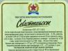 Севастопольское ▶ Gallery 917 ▶ Image 9622 (Back Label • Контрэтикетка)