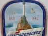 Севастопольское ▶ Gallery 917 ▶ Image 2923 (Label • Этикетка)