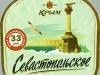 Севастопольское ▶ Gallery 917 ▶ Image 9623 (Label • Этикетка)