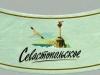 Севастопольское ▶ Gallery 917 ▶ Image 9624 (Neck Label • Кольеретка)