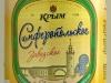 Симферопольское заводское ▶ Gallery 2066 ▶ Image 6593 (Plastic Bottle • Пластиковая бутылка)