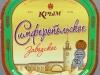 Симферопольское заводское ▶ Gallery 2065 ▶ Image 6598 (Label • Этикетка)