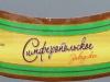 Симферопольское заводское ▶ Gallery 2065 ▶ Image 6599 (Neck Label • Кольеретка)