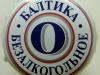 Балтика №0 Безалкогольное ▶ Gallery 436 ▶ Image 1319 (Bottle Cap • Пробка)