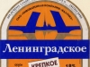 Ленинградское крепкое ▶ Gallery 2988 ▶ Image 10413 (Label • Этикетка)