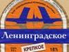 Ленинградское крепкое ▶ Gallery 2987 ▶ Image 10411 (Label • Этикетка)