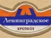 Ленинградское крепкое ▶ Gallery 2987 ▶ Image 10412 (Neck Label • Кольеретка)