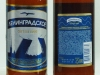 Ленинградское ▶ Gallery 2242 ▶ Image 7400 (Glass Bottle • Стеклянная бутылка)
