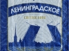 Ленинградское ▶ Gallery 2242 ▶ Image 7688 (Label • Этикетка)