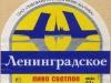 Ленинградское ▶ Gallery 2242 ▶ Image 10409 (Label • Этикетка)