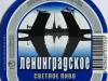 Ленинградское ▶ Gallery 2242 ▶ Image 10236 (Label • Этикетка)