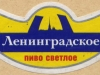 Ленинградское ▶ Gallery 2242 ▶ Image 10410 (Neck Label • Кольеретка)