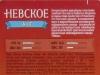 Невское Amber Ale ▶ Gallery 1508 ▶ Image 10249 (Back Label • Контрэтикетка)