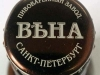 Невское Львы Невы Blanche ▶ Gallery 2599 ▶ Image 8764 (Bottle Cap • Пробка)