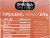 Просека ▶ Gallery 2558 ▶ Image 8623 (Back Label • Контрэтикетка)
