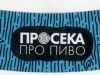 Просека ▶ Gallery 2558 ▶ Image 8625 (Neck Label • Кольеретка)