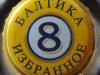 Балтика Пшеничное №8 ▶ Gallery 3020 ▶ Image 10549 (Bottle Cap • Пробка)